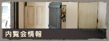 内覧会情報| 茨城、古河で、住宅の完成内覧会をご覧になりたい方はインデュアホーム茨城西のオープンハウスへお越しください。