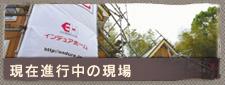 進行中の現場| 完成してからでは見る事のできない壁の中をご覧いただける、施工中の現場情報です。長崎、長崎市で高性能な住まい造りなら、インデュアホーム東長崎。