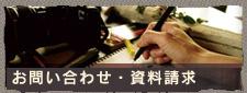 お問い合せ  | 宮城、仙台で新築、一戸建をお考えなら、インデュアホーム仙台中央にご相談下さい。住まいづくりの疑問やご相談、住まいのプラン集をご希望の方も、お気軽にお問い合わせください。