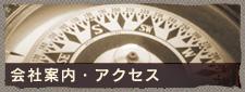 会社紹介 | 宮城、仙台で、輸入住宅を建てるならインデュアホーム仙台中央。頑強なツーバイフォー工法を採用し、強い住まい造りをお手伝い致します。