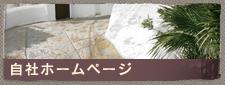 自社ホームページ|宮城、仙台でこだわりの注文住宅を建てるならインデュアホーム仙台中央。法人のオフィシャルサイトもご覧下さい。