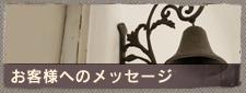 お客様へのメッセージ | 大阪、大阪市で新築、一戸建なら、インデュアホーム大阪中央。欧米と日本の家づくりの伝統をコラボレーションした「ツーバイフォー住宅」をご提案します。