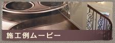 施工例動画| インデュアホーム名古屋北の建物施工例を動画でご覧いただけます。愛知、名古屋でこだわりいっぱいの家を建てるなら、当社の施工例をぜひご覧ください。