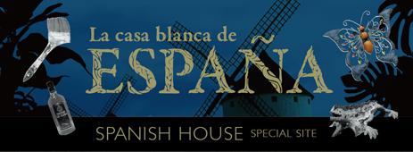 スペインの白い家 | 塗り壁と素焼きの瓦が特徴の、スペインの白い家を特集したスペシャルサイトがオープン。岩手、盛岡でこだわりの輸入住宅を建てるならインデュアホーム北盛。
