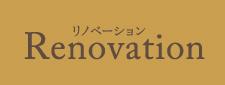 秋田、能代、県北の工務店、インデュアホーム秋田県北では世界から厳選された輸入建材、部材、自然素材をつかった感動のリノベーション空間をご提案。